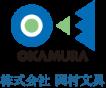 株式会社岡村文具 ロゴ