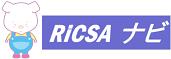 RiCSAナビ ロゴ